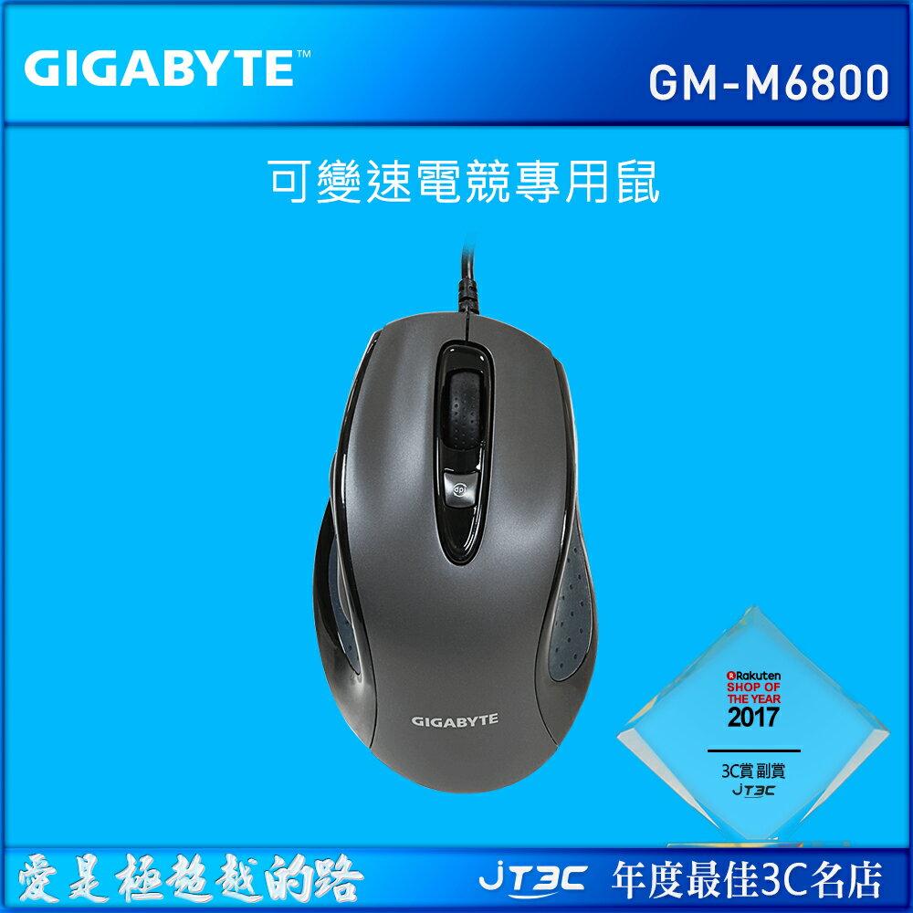 GIGABYTE 技嘉 GM-M6800 可變速電競專用滑鼠 - 限時優惠好康折扣