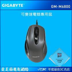【滿千折100+最高回饋23%】GIGABYTE 技嘉 GM-M6800 可變速電競專用滑鼠
