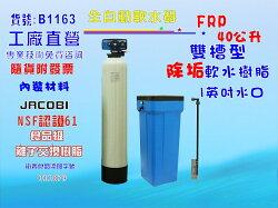 【七星淨水】除水垢軟水器40公升全自動控制軟水樹脂餐飲濾水器淨水器飲水機RO機前置純水機地下水處理貨號: B1163