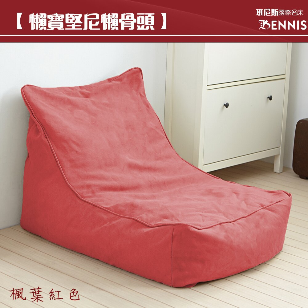 0.1cm超微粒發泡綿【Lounger Sofa懶寶堅尼】高級懶骨頭沙發★班尼斯國際家具名床 3
