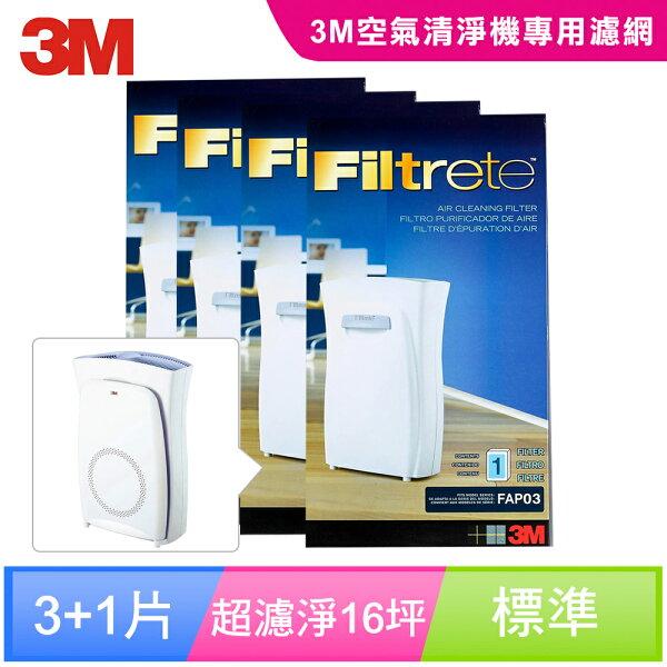 【3M】淨呼吸空氣清淨機超濾淨型大坪數16坪專用濾網(買三送一超值組)
