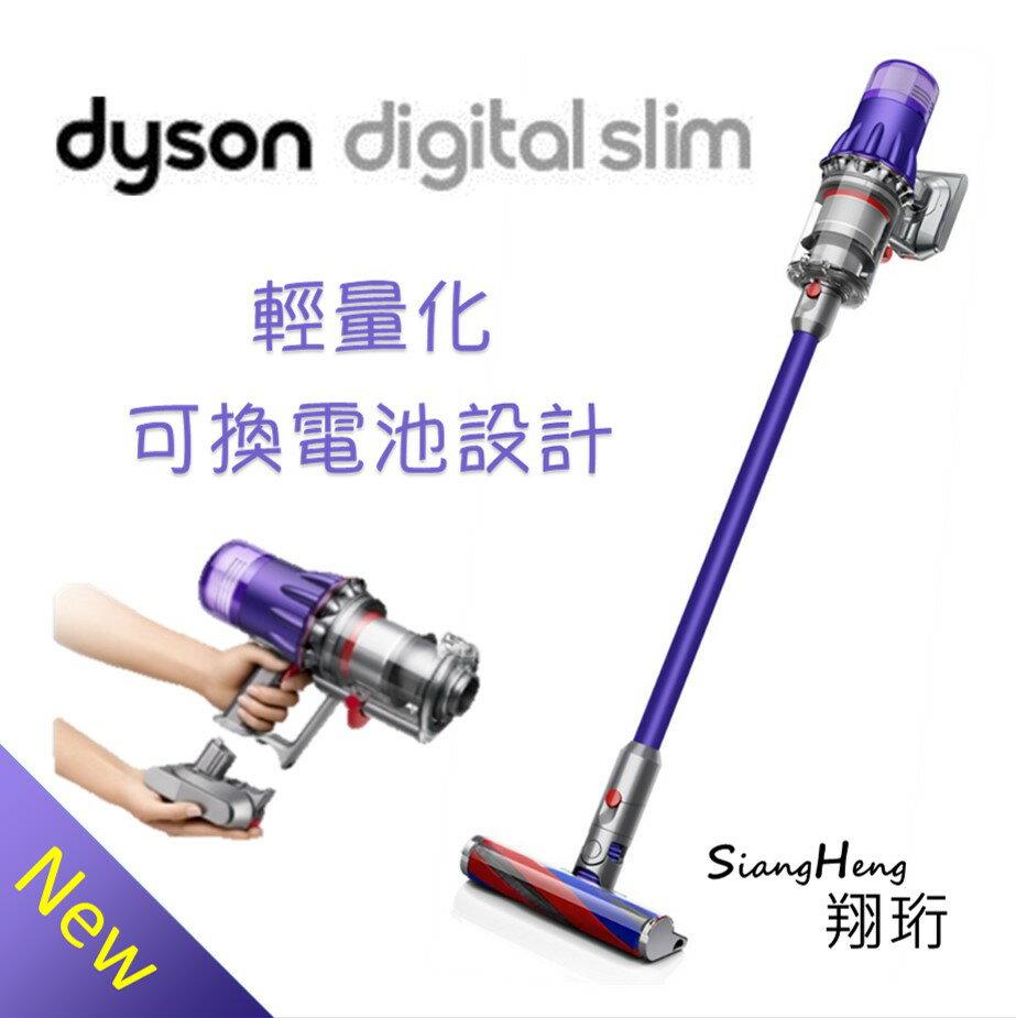 2020新款 輕量化 11月底前登陸送2000禮券 [恆隆行公司貨] Dyson Digital Slim Fluffy Extra 輕量無線吸塵器 可換電池 樂天雙11一日下殺