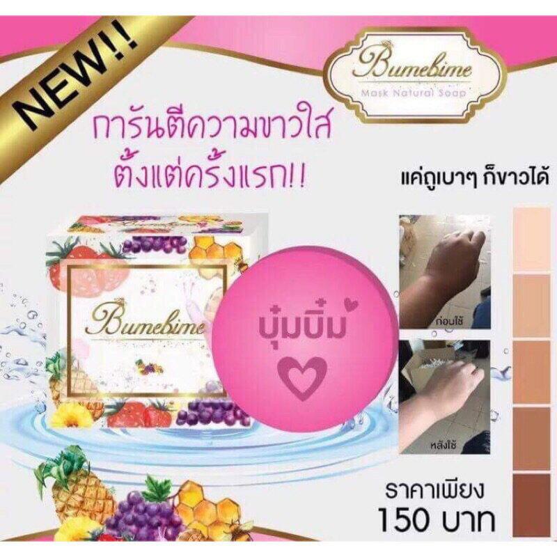 泰國 Bumebime Mask Natural Soap 水果膠原蛋白美白皂