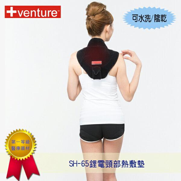 【+venture】SH-65鋰電頸部熱敷墊【三井3C】