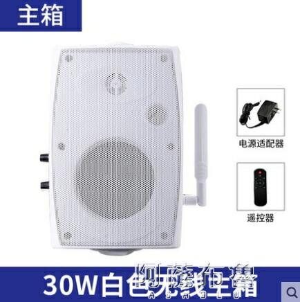 台灣現貨 藍芽喇叭 先科W5無線壁掛音響商用藍芽商鋪掛壁式音箱超市餐廳奶茶店 新年鉅惠