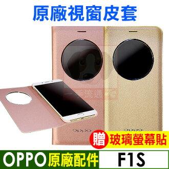 OPPO F1S 原廠視窗皮套 贈螢幕保護貼 原廠保護套 手機套
