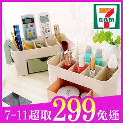 【7-11超取299免運】抽屜式化妝品收納盒 化妝品整理盒 桌面文具首飾保養品分格收納盒