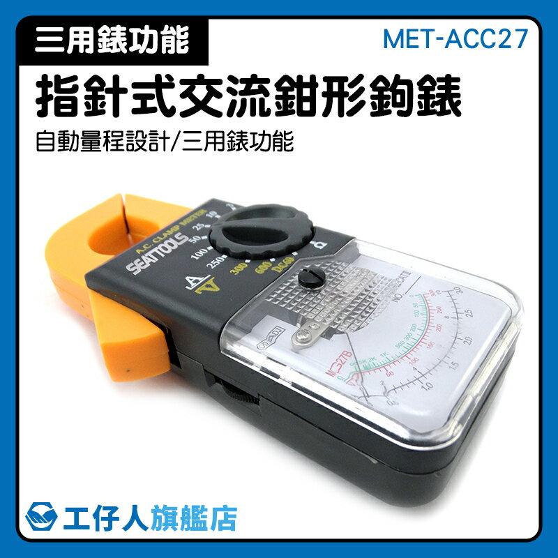 指針三用錶 電錶廠 指針式鉤錶 電壓電阻 電路檢測 水電材料行 MET-ACC27