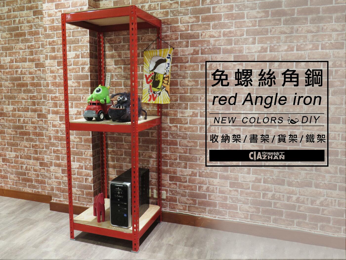 置物架♞空間特工♞現貨秒發 書架 鞋櫃 收納櫃 (長2尺x深2尺x3層,高6尺 )紅色角鋼 多功能組合架