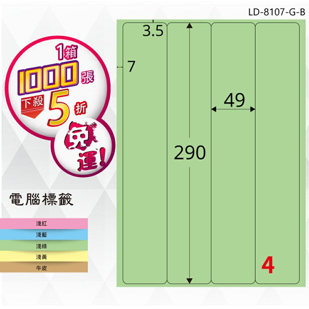 熱銷推薦【longder龍德】電腦標籤紙 4格 LD-8107-G-B 淺綠色 1000張 影印 雷射 貼紙