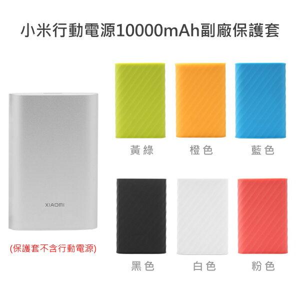 【A-HUNG】小米 行動電源 10000 mAh 副廠 矽膠保護套 移動電源 保護套 保護殼 果凍套 矽膠套