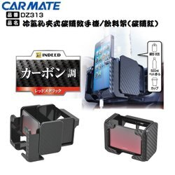 【禾宜精品】手機飲料架 CARMATE DZ313 碳纖紅 冷氣孔夾式 車門用 手機架 飲料架 手機車架