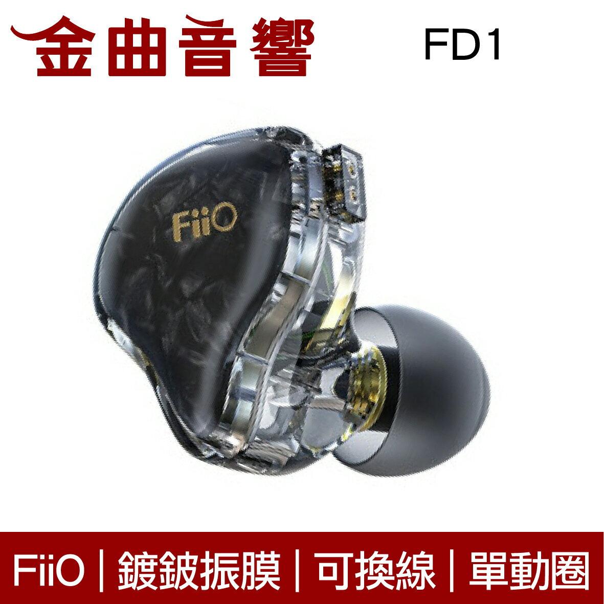 FiiO FD1 鍍鈹振膜 單動圈 CIEM 可換線 耳道式 耳機 | 金曲音響