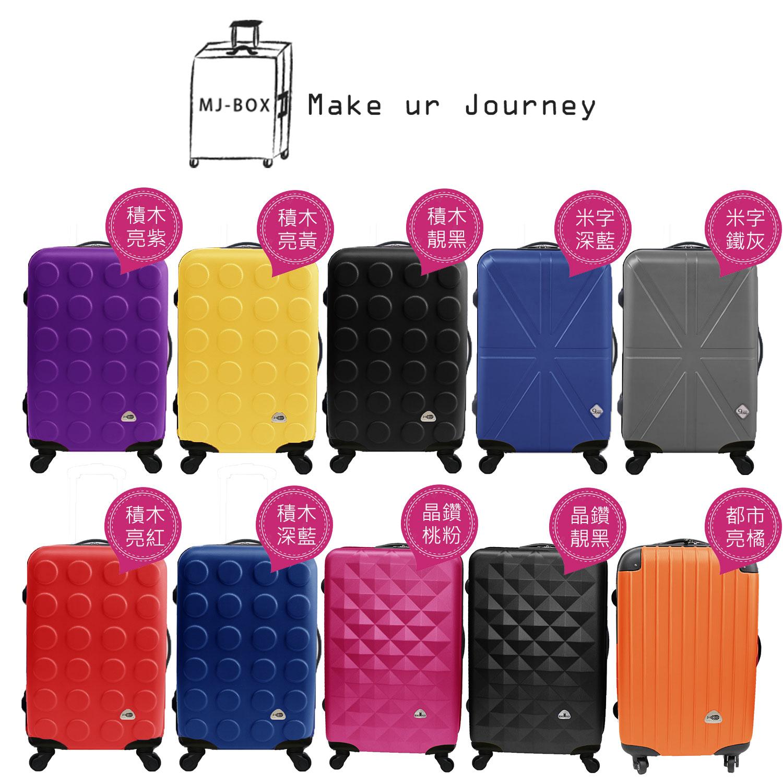 MJBOX超值輕硬殼ABS霧面24吋行李箱 旅行箱 10款任選限時5折 0