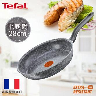 Tefal法國特福大理石陶瓷IH系列28CM易潔平底鍋(電磁爐適用)