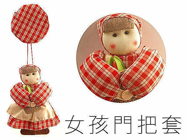 BO雜貨【SV3160】日本設計 女孩門把套 造型門把套 房間裝飾 冬天防靜電 防止撞傷