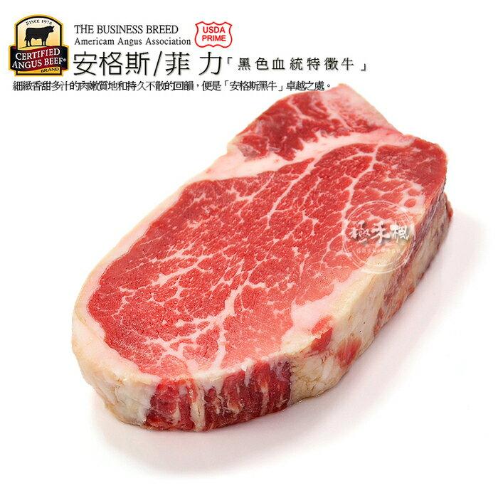 極禾楓肉舖&prime安格斯菲力牛排