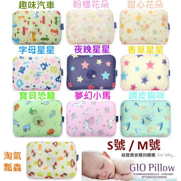 領券$1335韓國GIOPillow超透氣護頭型嬰兒枕頭(SM號)【寶貝樂園】