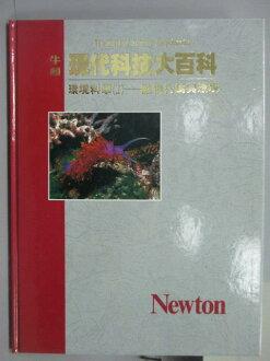 【書寶二手書T6/科學_ZHA】牛頓現代科技大百科(11)環境科學(I)-動物行為與環境