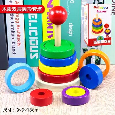 疊疊樂積木 兒童益智玩具木質疊疊圈彩虹塔疊疊樂木制積木套杯套圈寶寶層層疊 ab97