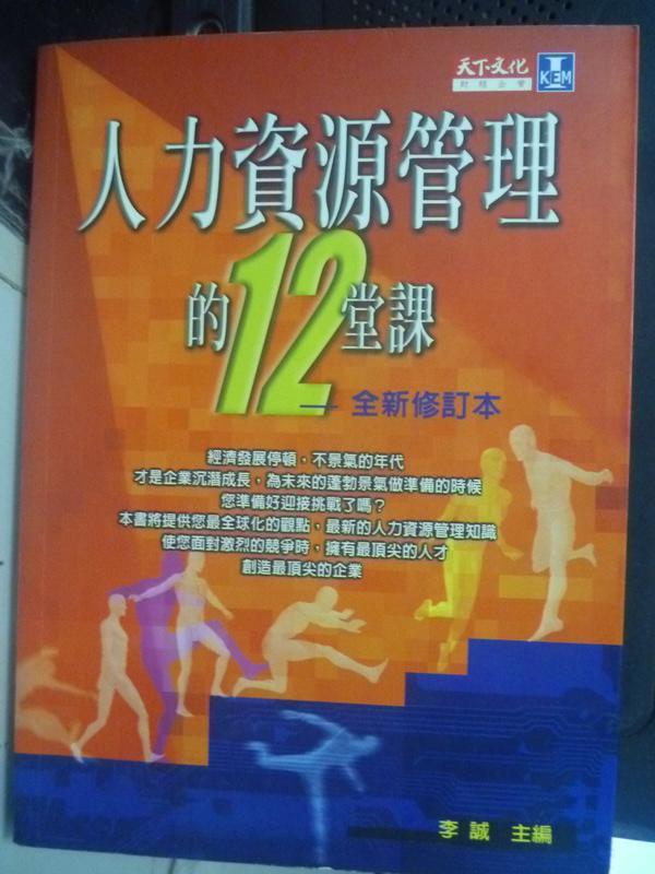 【書寶二手書T3/財經企管_INB】人力資源管理的12堂課_原價320_李誠