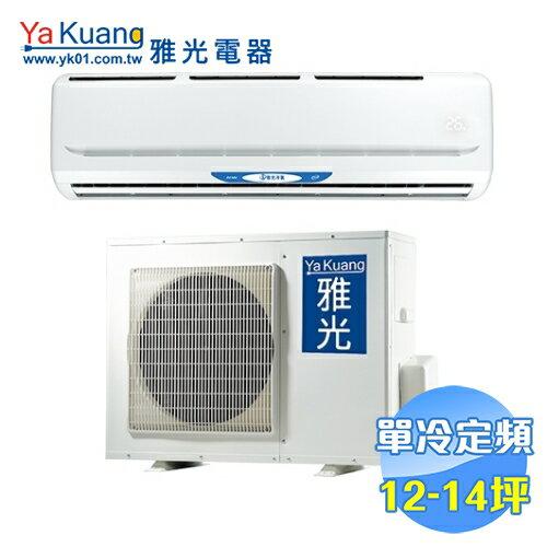 【滿3千,15%點數回饋(1%=1元)】雅光Yakuang豪華系列單冷定頻一對一分離式冷氣RS-85R5RA-85R5【送標準安裝】