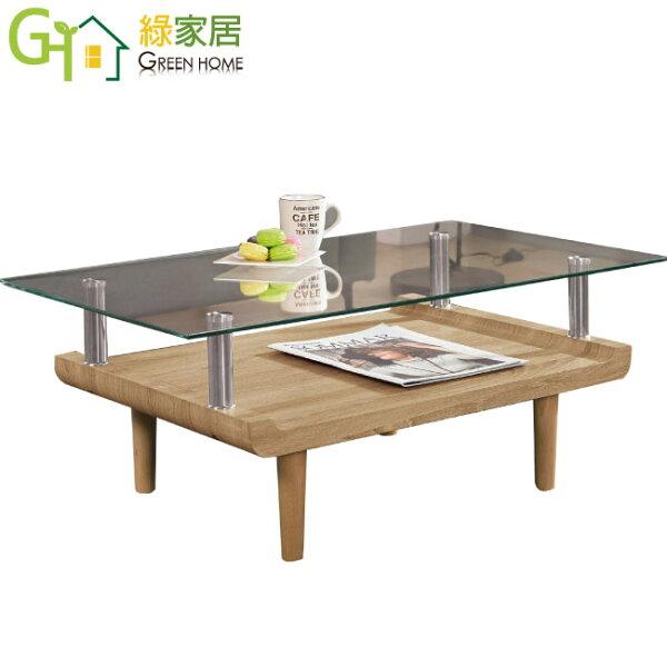 【綠家居】雲布斯時尚3.3尺木紋玻璃大茶几