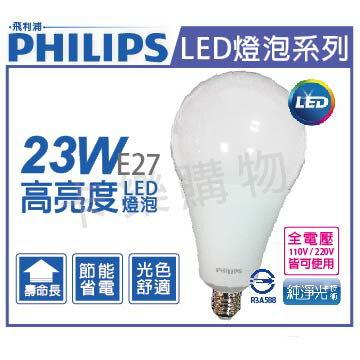 PHILIPS飛利浦 LED 23W 6500K 白光 E27 全電壓 高亮度 球泡燈  PH520300