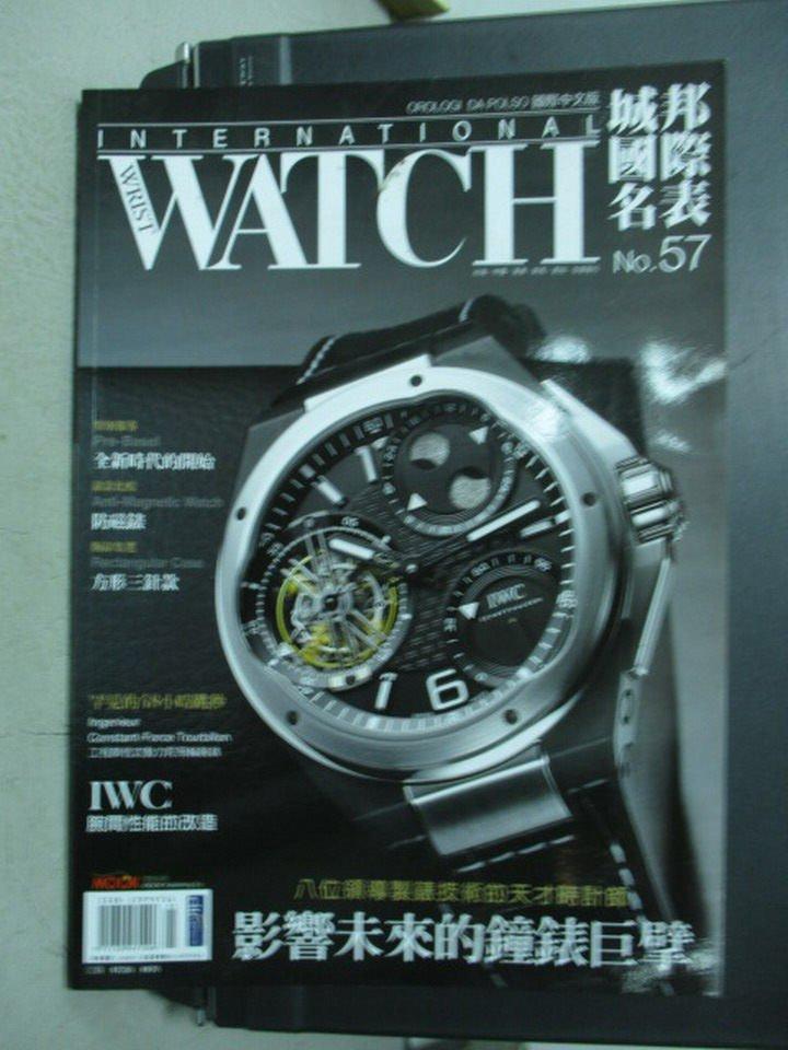 【書寶二手書T8/收藏_POF】城邦國際名表_57期_影響未來的鐘錶巨擘等