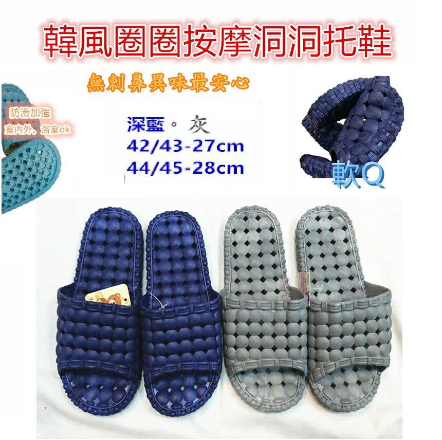 男拖鞋共2色韓版圈圈按摩拖鞋情侶拖鞋洞洞拖鞋尺寸:42-45碼 寬版一體成型防滑防水男女拖鞋,可當浴室拖鞋。