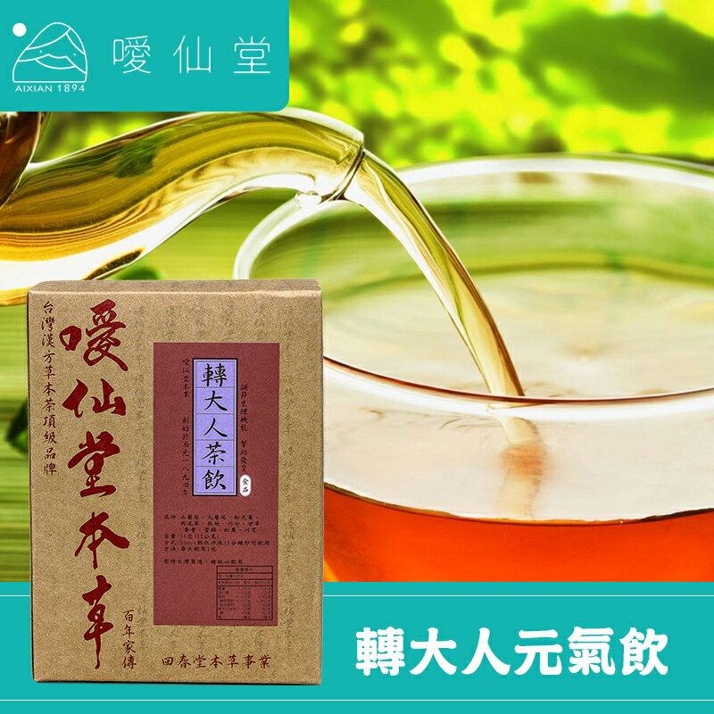 【噯仙堂本草】轉大人茶飲-頂級漢方草本茶(沖泡式) 16包