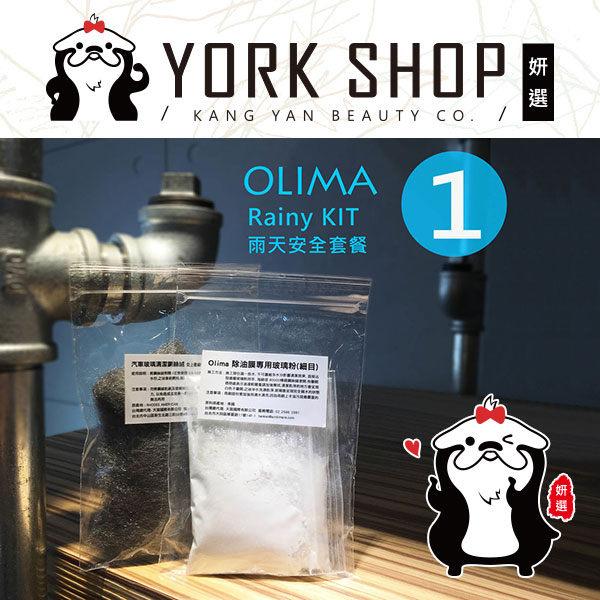 【姍伶】『雨天安全套餐1號餐』 Olima細目玻璃粉+極細#0000美國進口鋼絲絨