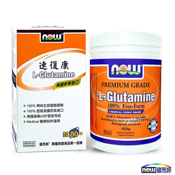 NOW健而婷-速復康-專業級左旋麩醯胺酸(450g/瓶)