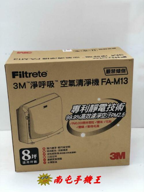 +南屯手機王+ 3M 淨呼吸超舒淨型空氣清淨機 FA-M13【宅配免運費】