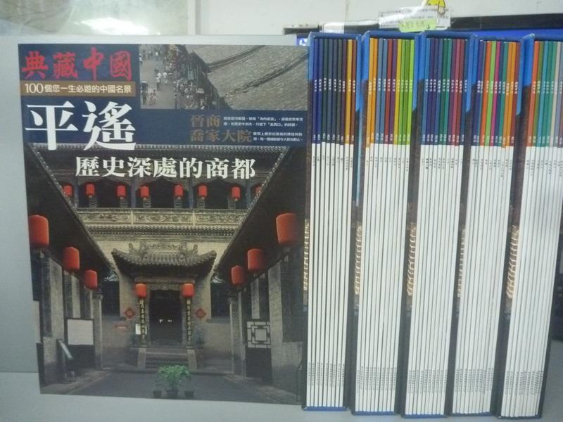 【書寶二手書T1/地理_WEY】典藏中國:100個您一生必游的中國名景_共50本合售_附殼_卓蘭