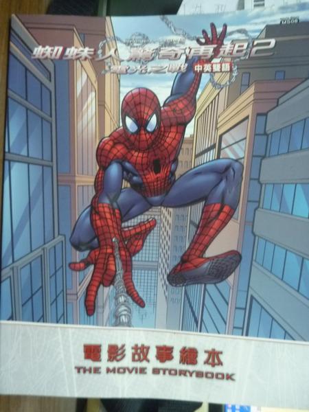 【書寶二手書T6/繪本_PNI】蜘蛛人驚奇再起2電光之戰:電影故事繪本_湯姆.柯恩