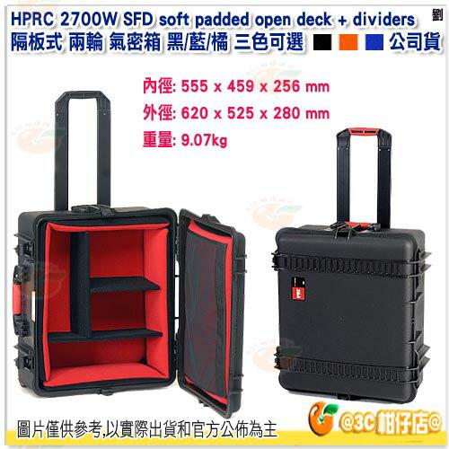 義大利 HPRC 2700W SFD soft padded open deck + dividers 隔板式 兩輪 氣密箱 黑 / 藍 / 橘 公司貨 收納 防水 防撞 3
