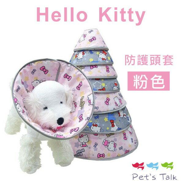 三麗鷗 限定版 Fancy Pets 防護頭套~ Hello Kitty粉色 Pet #x