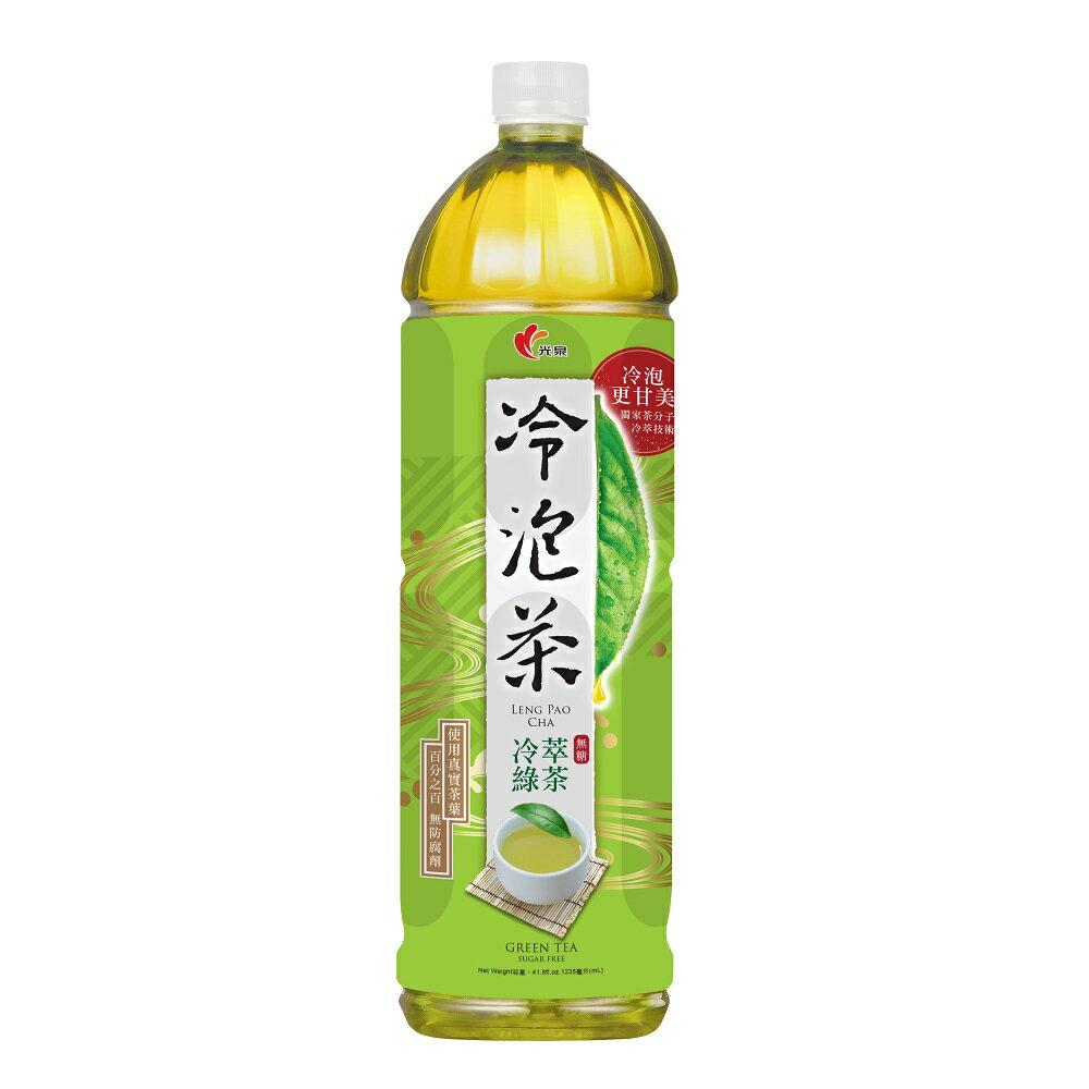 光泉 冷泡茶 冷萃綠茶 無糖 1235ml【康鄰超市】