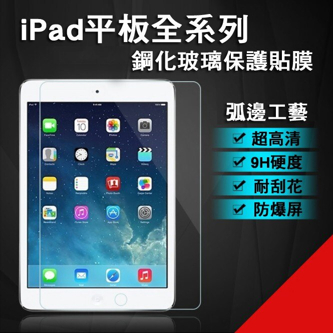 iPad air 保護貼 9.7 Pro air2 mini4 mini3 mini2 IPad 鋼化膜 【AB664】