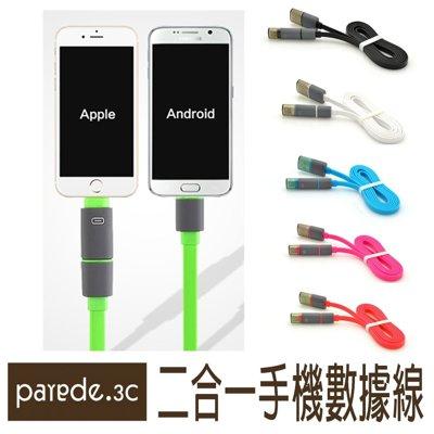 二合一傳輸充電線 Apple&Micro 接頭 iPhone6S M10 S7 edge 綠 黑 白 藍 紅 粉【Parade.3C派瑞德】