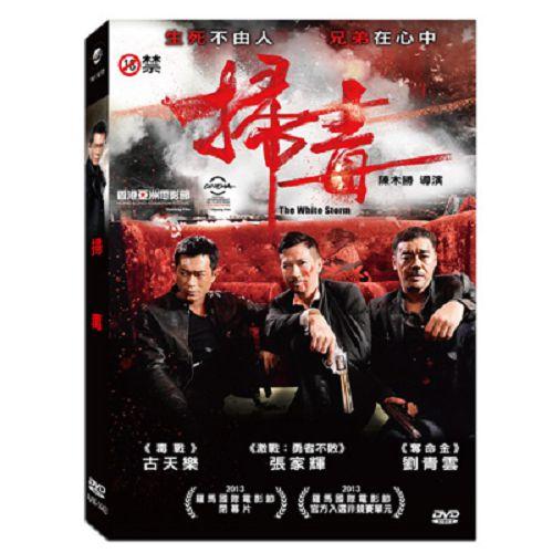 掃毒DVD劉青雲古天樂-未滿18歲禁止購買