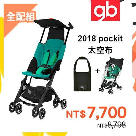 蟲寶寶嬰幼兒精品生活館 ✿蟲寶寶✿【GB Pockit】配件優惠組!收折小/ 可上飛機/ 口袋車/ 口袋推車 Pockit