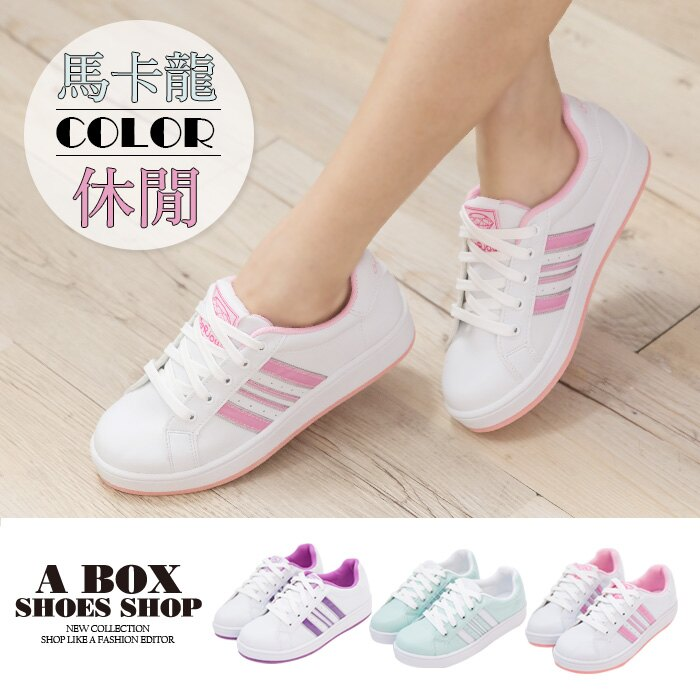 【KD8672】MIT台灣製 校園舒適時尚 馬卡龍撞色皮革 繫帶運動休閒鞋 3色 0