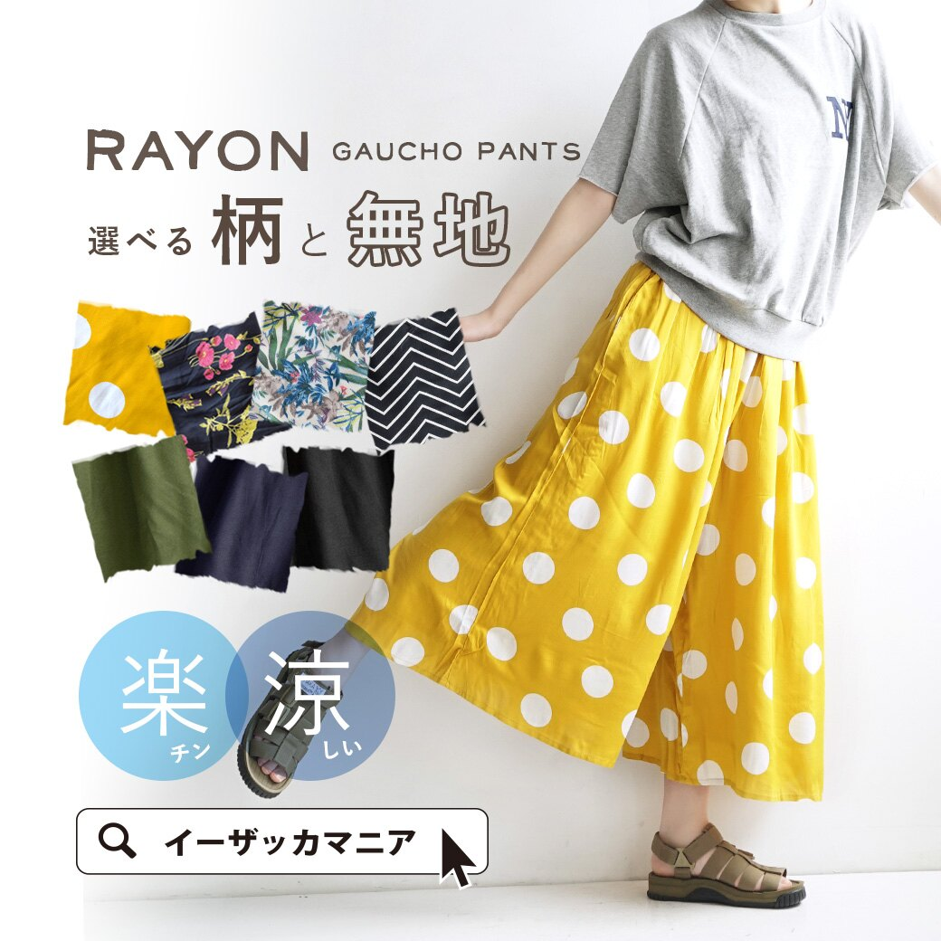 e-zakka 經典寬版褲裙
