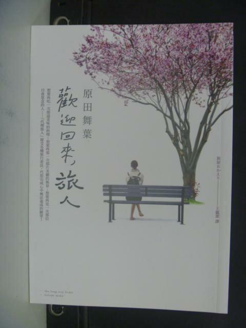 【書寶二手書T6/翻譯小說_LPK】歡迎回來,旅人_原田舞葉(Harada Maha)