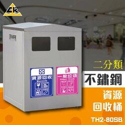 【西瓜籽】不鏽鋼二分類資源回收桶 TH2-80SB 分類桶 環保資源 回收桶 垃圾桶 紙簍 資源回收箱