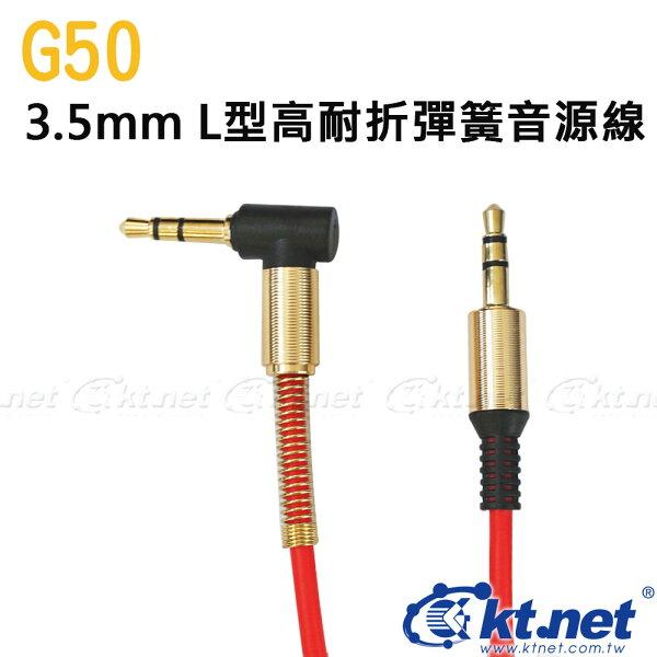 【迪特軍3C】KTNETG503.5mmL型高耐折彈簧音源線100CM紅色