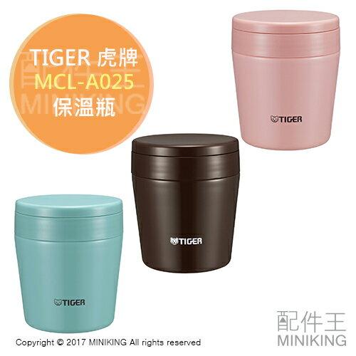 【配件王】日本代購 TIGER 虎牌 MCL-A025 不鏽鋼 保溫瓶 保溫罐 保溫杯 保冷 保熱 3色 250ml
