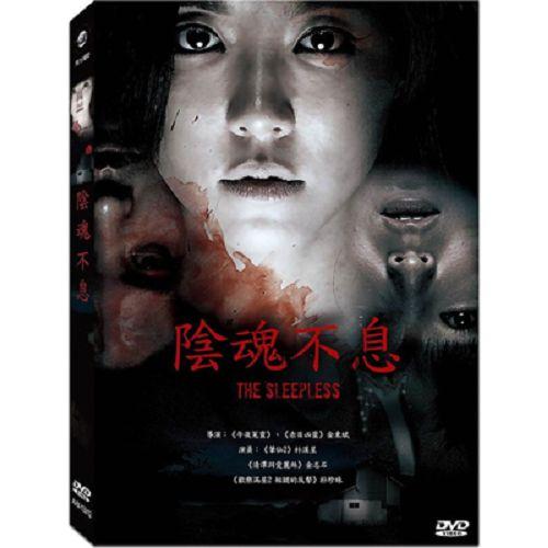 陰魂不息DVD朴漢星金志石